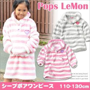 PopsLemo シープボア 生地 シープボア ワンピース 女の子 ワンピース 秋冬 女の子 110 120 130 長袖 ルームウェア もこもこ 子供服 送料無料|sime-fabric