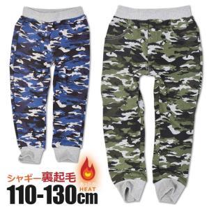 裏シャギー 裏起毛 迷彩柄 ジョガーパンツ ロング パンツ トレーナー スウェット カモフラージュ あったか 保温 のびのび 伸縮 子ども こども 110 120 130|sime-fabric
