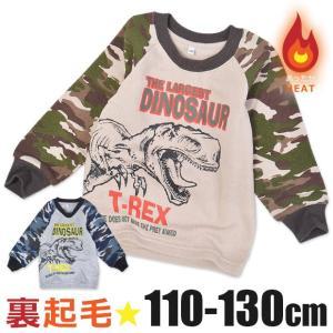 RESULT リザルト 恐竜 プリント 裏起毛 トレーナー スウェット トップス ラグラン袖 T-REX ティラノレックス カモフラ 子ども こども ボーイズ 100 110 120 130|sime-fabric