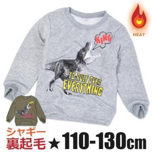 RESULT リザルト 恐竜 プリント 裏シャギー起毛 トレーナー スウェット スエット トップス 裏起毛 裏シャギー T-REX ティラノレックス 子ども こども ボーイズ|sime-fabric