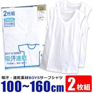 スクールインナー 2枚組 2枚セット 2枚入り ノースリーブ Vネック インナーシャツ 下着 吸汗速乾 フライス編み  白/ホワイト 100cm-160cm 71-8231-14 送料無料|sime-fabric