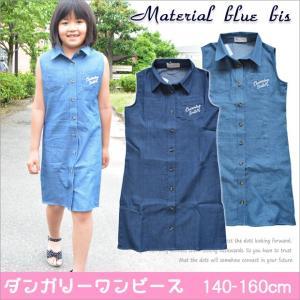 Material blue bis ダンガリー ワンピ  ダンガリー ジレ ワンピース 夏 女の子 140 150 160  ワンピ ノースリーブ ワンピース ジレ ベスト 送料無料|sime-fabric