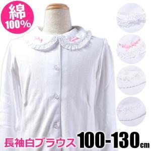 Pico Club ピコクラブ 白ブラウス 襟 リボン 付き 子供ブラウス襟刺繍 レース 衿 襟 ホワイト 綿100% 長袖 100cm 110cm 120cm 130 女の子 女児 キッズ 送料無料|sime-fabric