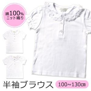 pico club 女児半袖ブラウス 綿100% スムースニット レース衿 刺繍 ホワイト 白 パフスリーブ 半袖 スクールシャツ 女児スクールブラウス 100cm-130cm 送料無料|sime-fabric