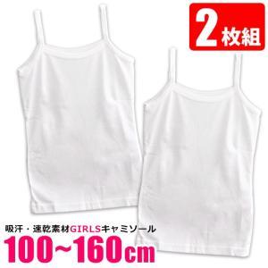 スクールインナー キャミソール 2枚組 2枚セット 2枚入り 女の子 女児 キッズ ジュニア 胸二重 丸首 インナーシャツ 100cm-160cm 75-8460-14 送料無料|sime-fabric