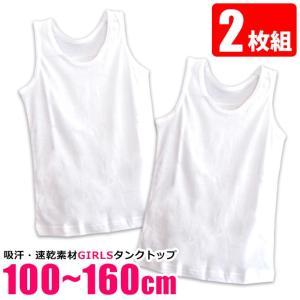 スクールインナー タンクトップ 2枚組 2枚入り 女の子 女児 キッズ ジュニア 胸二重 インナーシャツ 下着 吸汗速乾 白/ホワイト 100cm-160cm 送料無料|sime-fabric