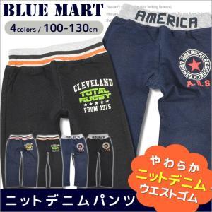 BlueMart ブルーマート ニットデニムパンツ 男児 プリント ニットデニム ボトムス ズボン 長ズボン スウェット ロゴ ネイビー ブラック|sime-fabric