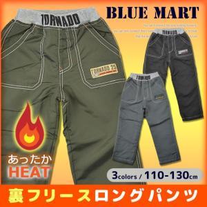BlueMart ブルーマート 裏フリースロングパンツ 男の子 長ズボン ロング丈 ナイロンパンツ ポケット ダークグレー カーキ ブラック 110-130cm 77579 送料無料|sime-fabric