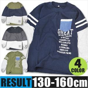RESULT 切り替え 胸ポケット レイヤード 長袖 Tシャツ ロンT シャツ カットソー 切替 重ね着 子供 男の子 ジュニア 130 140 150 160 784507 784510 送料無料|sime-fabric