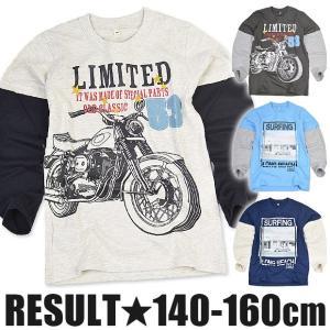 RESULT 長袖 プリント Tシャツ ロンT シャツ レイヤード 重ね着 バイク 車 フォトプリント 140 150 160 791519 791521 送料無料|sime-fabric