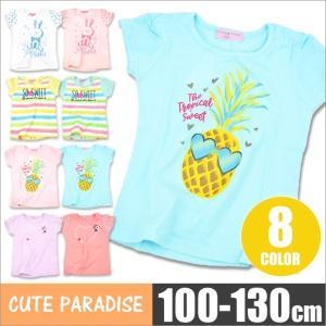 CuteParadise キュートパラダイス 女の子 女児 キッズ Tシャツ フレンチスリーブ プリント ハート ボーダー うさぎ 英字ロゴ 半袖 100cm-130cm 送料無料|sime-fabric