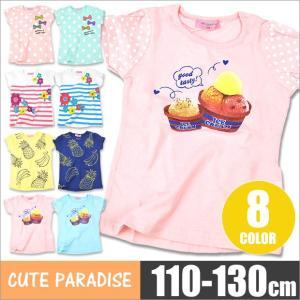 CuteParadise キュートパラダイス 女の子 女児 キッズ Tシャツ フレンチスリーブ プリント ボーダー 転写 プリント ドット 110cm-130cm 81560 送料無料|sime-fabric