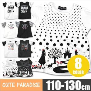 CuteParadise キュートパラダイス 女の子 女児 キッズ Tシャツ フレンチスリーブ Aライン トップス モノトーン ホワイト/ブラック 110cm-130cm 送料無料|sime-fabric
