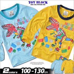 恐竜Tシャツ ロンT 100cm 110cm 120cm 130cm 子供 服 キッズ 男の子 ロングTシャツ ダイナソー Tシャツ 長袖 トイブロック 柄 送料無料|sime-fabric