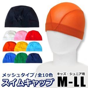 水泳帽 キッズ 水泳帽子 子供 メッシュ 水泳 帽子 スイムキャップ 子供用 大人用 学校用 男の子 女の子 ジュニア Mサイズ Lサイズ 送料無料|sime-fabric