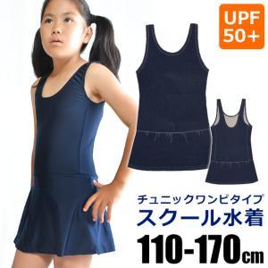 スクール水着 女子 ワンピース スカート一体型 女の子 チュニック 170cm 160cm 150cm 140cm 130cm 120cm 110cm キッズ ジュニア 子供服 女の子|sime-fabric