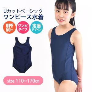 スクール水着 ワンピース 女の子 ネームタグ 紺色 キッズ ジュニア カップ付き UVカット 紫外線カット 紫外線対策 ネイビー 110cm-170cm 865645 送料無料|sime-fabric