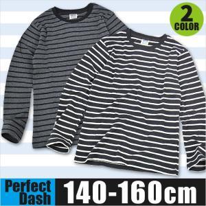 Perfect Dash 長袖 Tシャツ ロンT シャツ カットソー ボーダー 定番 シンプルド 子供 男の子 女の子 男女兼用 ジュニア 140 150 160 88012 送料無料|sime-fabric