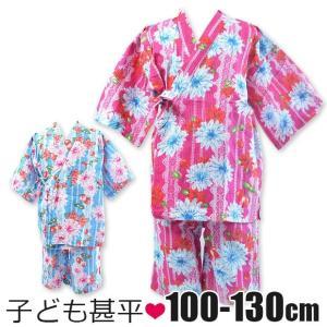 甚平 じんべい 浴衣 ゆかた 花 フラワー ガーベラ チェリー さくらんぼ レース プリント 綿 コットン 100-130cm|sime-fabric