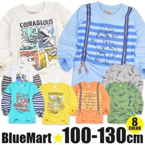 Blue Mart ブルーマート 恐竜 プリント 長袖 Tシャツ ロンT シャツ T-REX ティラノ トリケラトプス ステゴサウルス 男の子 キッズ 子供 送料無料|sime-fabric