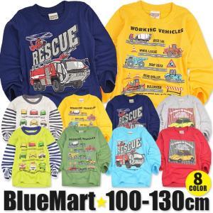 Blue Mart ブルーマート くるま 車 プリント 長袖 Tシャツ ロンT シャツ はたらくくるま 働く車 消防車 パトカー 救急車 丸首 送料無料|sime-fabric