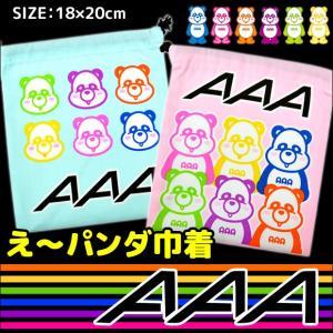 AAA トリプルエー え〜パンダ 巾着袋 巾着 きんちゃく袋...