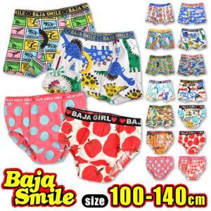 BAJASMILE バハスマイル バハ アンダーウェア 下着 ボクサーパンツ 男の子 女の子 女児 男児 パンツ 綿100% ポップ カラフル プリント 3枚以上で送料無料|sime-fabric