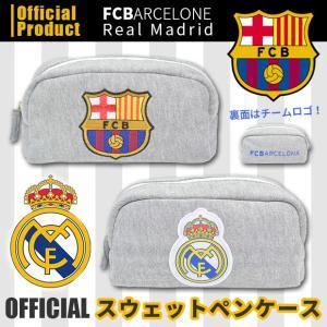 FCバルセロナ FCBARCELONA レアルマドリード Realmadrid  オフィシャル 公式 グッズ サッカー ポーチ ペンケース ペンポーチ 筆箱 fcb-081 rm-011 送料無料|sime-fabric