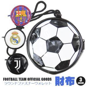 コインケース 財布 サッカー フットボール 公式 オフィシャル FCバルセロナ レアルマドリード ユヴェントス 子ども 男の子 FCB-101 RM-021 JUV-001 送料無料|sime-fabric