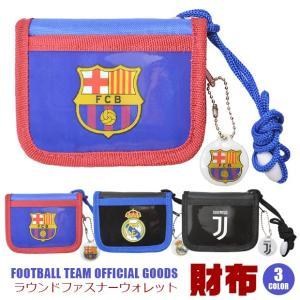 ウォレット 二つ折り 財布 サッカー フットボール 公式 FCバルセロナ レアルマドリード ユヴェントス 子ども 男の子 FCB-102 RM-022 JUV-002 送料無料|sime-fabric