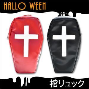 棺 バッグ 棺リュック ハロウィン 衣装 子供 ハロウィン コスプレ ハロウィン 仮装 バッグ ハロウィン バッグ リュックサック レディース 送料無料 sime-fabric