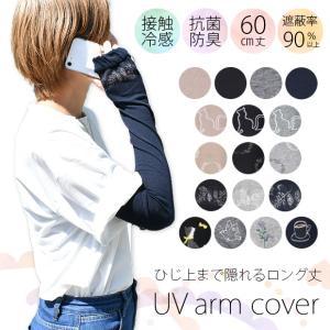 【3枚同時購入で送料無料】アームカバー UV 涼しい アームカバー かわいい アームカバー レディース 接触 冷感 抗菌 防臭 メッシュ uv 手袋 紫外線対策|sime-fabric
