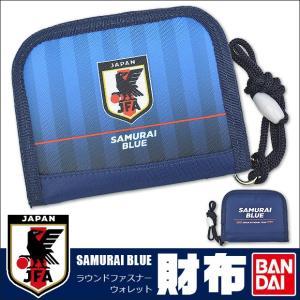 JFA ファスナー ウォレット 財布 二つ折り マジックテープ サッカー 公式 オフィシャル グッズ サムライブルー 子ども 男の子 女の子 JFA-002 送料無料|sime-fabric
