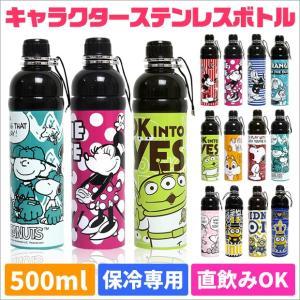 アイプランニング キャラクターステンレスボトル 500ml 軽量 大容量 ダイレクトステンレスボトル 女の子 男の子 キャラクター ディズニー ミッキ 送料無料|sime-fabric