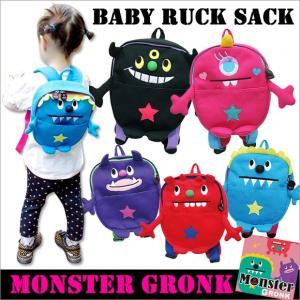 ニックナック ベビーリュックサック ニックナック ポピンズ ニックナック モンスターグロンク Monster GRONK 送料無料 sime-fabric