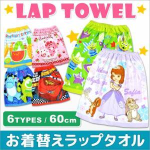 巻きタオル ラップタオル 綿100% 女の子 男の子 キャラクター プリンセス ソフィア ぼんぼんりぼん 丈60cm プール 水泳 スイミング maki-towels