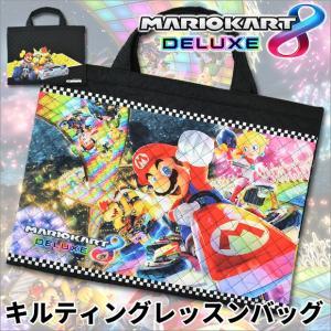 スーパーマリオ マリオカート8DELUXE ゲーム グッズ マリオカート 任天堂 nintendo キルティング生地レッスンバッグ バッグ レッスンバッグ MBS-485|sime-fabric