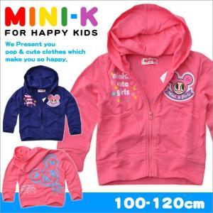 MINI-K 裏毛 パーカージャケット 女の子 トドラー 100 110 120cm キッズ ジップパーカ 長袖 薄手 スエット ジャンバー ナルミヤブランド 送料無料|sime-fabric