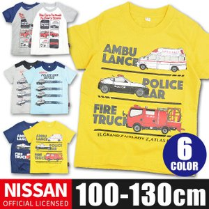 NISSAN 日産 緊急車両 プリント 半袖 Tシャツ パトカー 消防車 救急車 レスキュー 丸首 綿 子供 キッズ 男の子 100 110 120 130 ホワイト NS8-4540 送料無料|sime-fabric