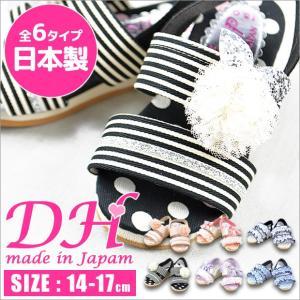 ダイイチ プリンセス DH 日本製 ゴムストラップサンダル ミュール 女の子 ストラップ付 ビジュー チュール フリル 14cm/15cm/16cm/17cm 送料無料|sime-fabric