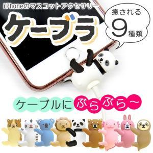 ケーブラ ケーブルアクセサリー ケーブル カバー iPhone ケーブルアクセサリー キャラクター iphone ケーブル キャラクター コップ フチ キャラクター sime-fabric