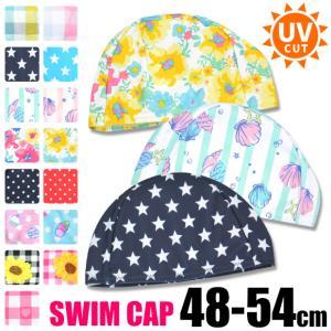 水泳帽 水着 スイムキャップ キャップ スイミング 水泳帽子 スクール 女の子 男の子 花柄 星柄 ドット柄 スイーツ ひまわり 48-54cm sf-856471-85647 送料無料|sime-fabric