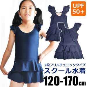 スクール水着 女子 フリル ワンピース フリルワンピース 肩フリル かわいい 学校用 水着 スカート一体型 ワンピース水着 スクール水着 女の子 送料無料|sime-fabric