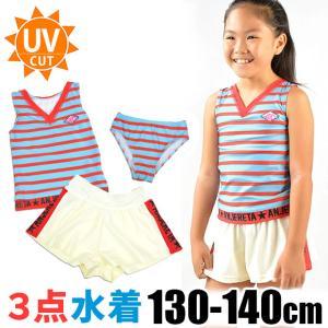 水着 スイムウェア 3点セット水着 セパレート タンキニ カバーアップ付き スカート付き 柄水着 キッズ 女の子 ガール 紫外線対策 UV対策 UVカット 送料無料|sime-fabric