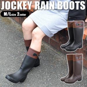 レインブーツ ロング レディース 靴 レインシューズ 長靴 ロングブーツ ブーツ ジョッキーレイン ジョッキーブーツ おしゃれ 送料無料|sime-fabric