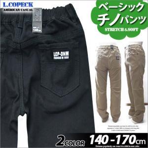 L.COPECK エルコペック ストレッチ チノパンツ 140 150 160 170 キッズ ジュニア 男の子 ウエストゴム 子供パンツ ロングパンツ フォーマル sime-fabric