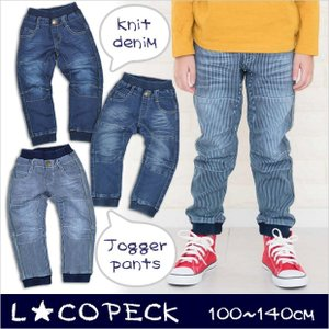 L.COPECK エルコペック ニット風デニム ジョガーパンツ キッズ ジュニア 男の子 デニムパンツ ロングパンツ 100 110 120 130 140 ウエストゴム 長ズボン sime-fabric