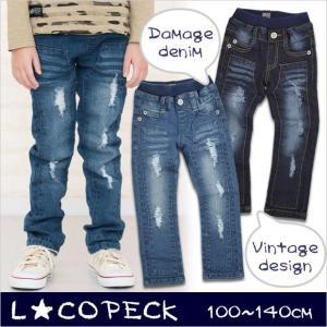 エルコペック キッズ デニム パンツ 男の子 100 110 120 130 140 長ズボン 女の子 ヴィンテージ デニム ダメージ加工 ジーパン ロングパンツ ジュニア|sime-fabric