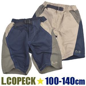 クライミングパンツ ハーフパンツ ショートパンツ パンツ 半ズボン アースカラー 綿 コットン ゴム 子ども こども 男の子 キッズ ジュニア 送料無料|sime-fabric