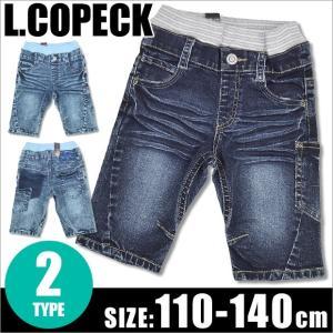 L.COPECK ナカノ エルコペック ケミカル加工 ケミカルウォッシュ ヴィンテージ加工 ウエストゴム 刺繍 半ズボン ハーフパンツ 110cm-140cm sf-c5187|sime-fabric
